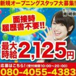 時給2,125円!?