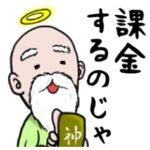 ホール「無料プレゼント!」「総付け景品!!」