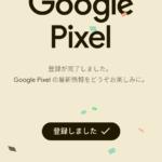 Google Pixel ですって奥さん