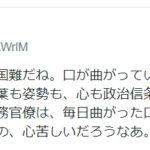 ボンペイ吉田 元朝日新聞の人にブロックされる