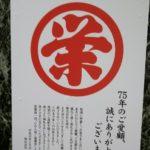 名古屋の丸栄デパート 閉店してた
