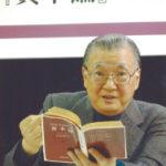 共産党の小池晃氏にリプ送ってみた