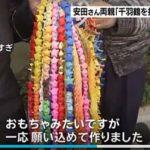 安田さんの両親「千羽鶴を折って待った」