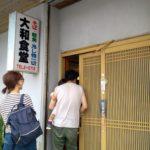 お昼ご飯は大和食堂というお店