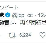 日本共産党 荒ぶる