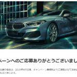 BMWのキャンペーンに応募してみた!
