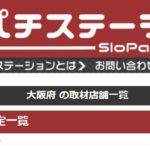 スロパチステーションよしき氏 大阪某ホールの取材動画を公開見合わせ