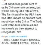 トランプ大統領 ツイートで中国を地獄に叩き落とす