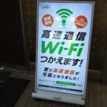 Wi-Fiの速さをウリにするの面白い