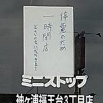 千葉県内の台風災害を自分の目で確認してきた