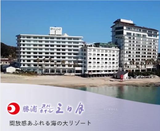 ホテル三日月 cm 昔