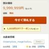 【再アップ】ヤフオクで販売されていた9,999,999円のマスクが大絶賛されているワケ