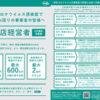 業種別支援策リーフレット (METI/経済産業省)