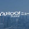 医療制度改革に関連するアーカイブ一覧 - Yahoo!ニュース