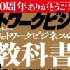 マルチ商法の歴史・陰の章|吉田圭志(いいパチンコLLP代表)|note