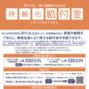 持続化給付金制度の概要 (METI/経済産業省)