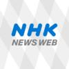 新型ウイルス 中国で患者4万人超える 死者は908人に | NHKニュース